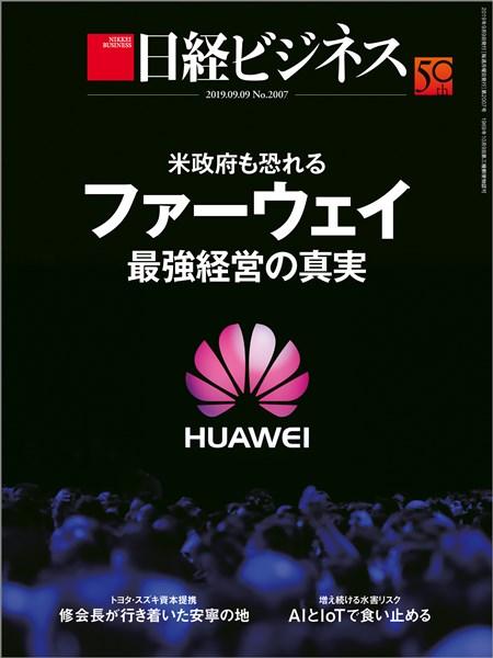 日経ビジネス 2019年9月9日号