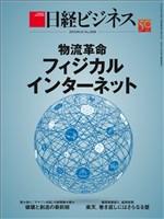 日経ビジネス 2019年9月16日号