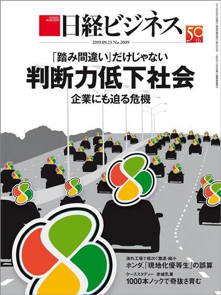 日経ビジネス 2019年9月23日号