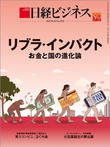 日経ビジネス 2019年9月30日号