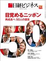 日経ビジネス 2019年10月7日号