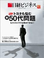 日経ビジネス 2019年10月14日号
