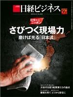 日経ビジネス 2019年10月21日号