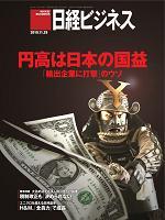日経ビジネス 2010年11月29日号