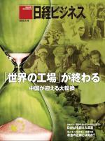 日経ビジネス 2012年01月16日号