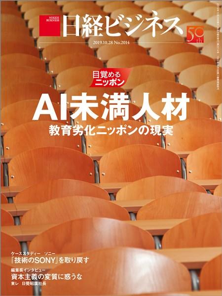 日経ビジネス 2019年10月28日号