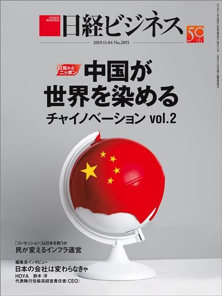 日経ビジネス 2019年11月4日号
