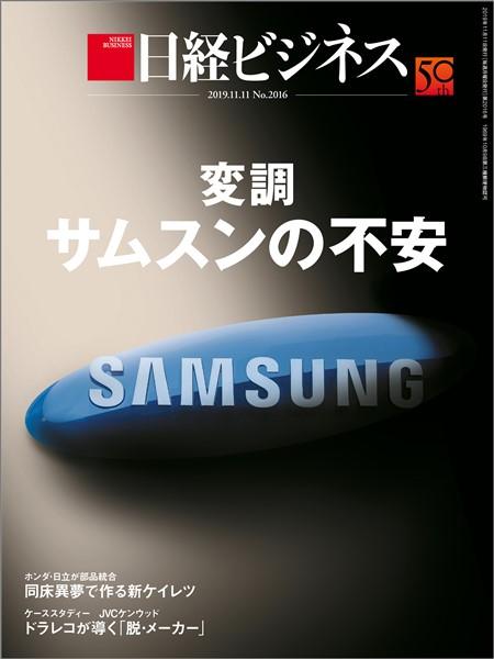 日経ビジネス 2019年11月11日号