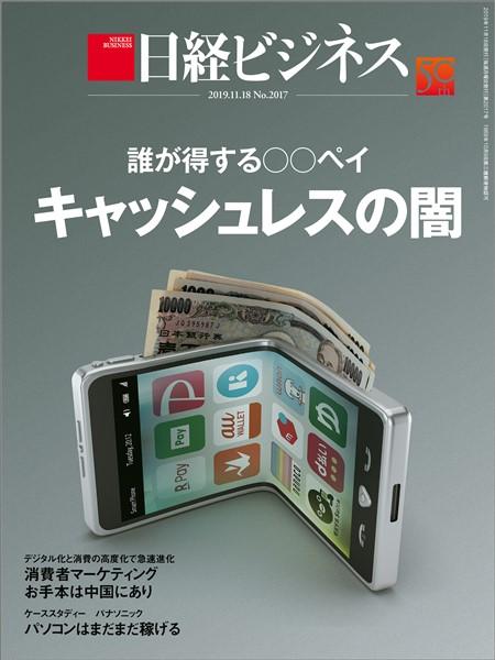 日経ビジネス 2019年11月18日号