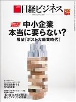 日経ビジネス 2019年11月25日号