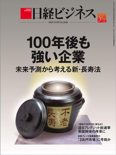 日経ビジネス 2019年12月9日号