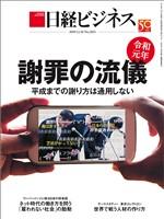 日経ビジネス 2019年12月16日号