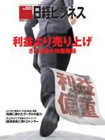 日経ビジネス 2012年01月23日号