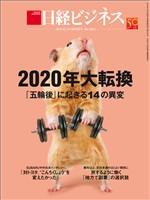 日経ビジネス 2019年12月23日・30日合併号
