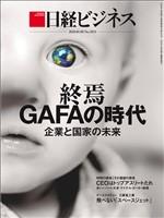 日経ビジネス 2020年1月6日号
