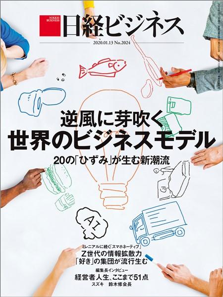 日経ビジネス 2020年1月13日号