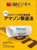 日経ビジネス 2020年1月20日号