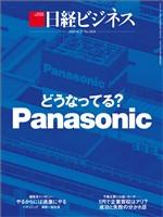 日経ビジネス 2020年1月27日号