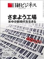 日経ビジネス 2020年2月3日号