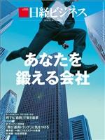 日経ビジネス 2020年2月10日号