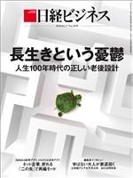 日経ビジネス 2020年2月17日号