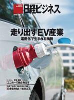 日経ビジネス 2012年01月30日号