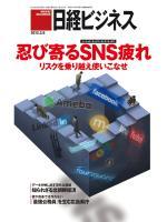 日経ビジネス 2012年02月06日号
