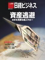 日経ビジネス 2012年02月13日号