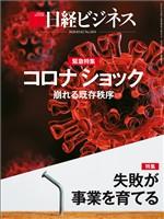 日経ビジネス 2020年3月2日号