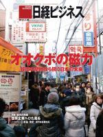日経ビジネス 2012年02月20日号