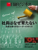 日経ビジネス 2020年3月9日号