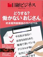 日経ビジネス 2020年3月16日号