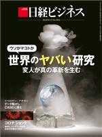 日経ビジネス 2020年3月23日号