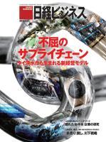 日経ビジネス 2012年03月05日号
