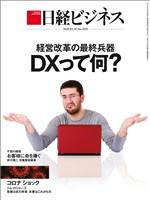 日経ビジネス 2020年3月30日号