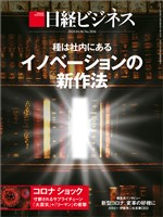 日経ビジネス 2020年4月6日号