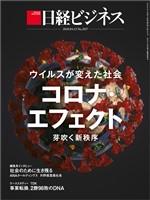 日経ビジネス 2020年4月13日号