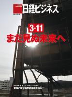 日経ビジネス 2012年03月12日号