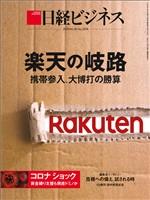 日経ビジネス 2020年4月20日号