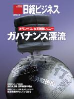日経ビジネス 2012年03月19日号