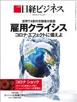 日経ビジネス 2020年4月27日号