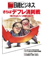 日経ビジネス 2012年03月26日号