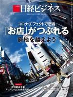 日経ビジネス 2020年5月4日・11日合併号