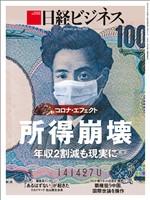 日経ビジネス 2020年5月18日号