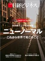 日経ビジネス 2020年5月25日号