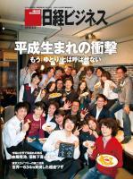 日経ビジネス 2012年04月02日号