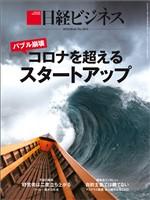 日経ビジネス 2020年6月1日号