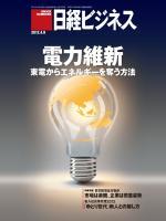 日経ビジネス 2012年04月09日号