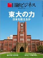 日経ビジネス 2020年6月8日号