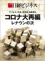 日経ビジネス 2020年6月15日号